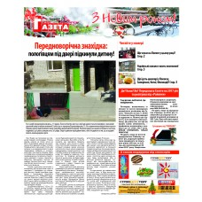 Газета «Районка»