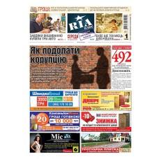 Газета «РИА Бизнес»