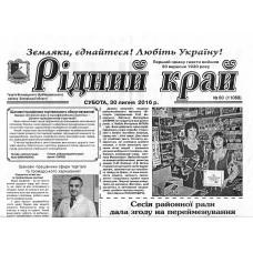 Газета «РIДНИЙ КРАЙ»