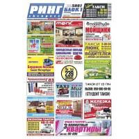 Газета «Ринг Експресc»