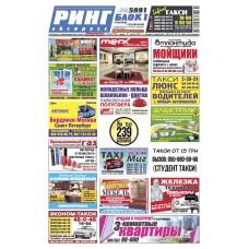 Газета «Ринг Експрес»