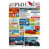 Газета «Рынок плюс»