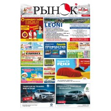 Газета «Ринок плюс»