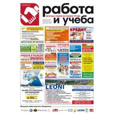 """Запорожье - Газета """"Работа и Учеба"""""""