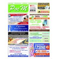 Газета «Рост»
