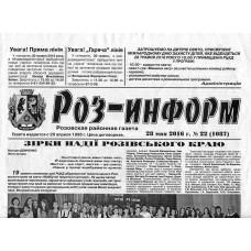 Газета  «РОЗ-ИНФОРМ»