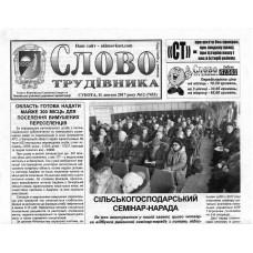 Газета «СЛОВО ТРУДІВНИКА»