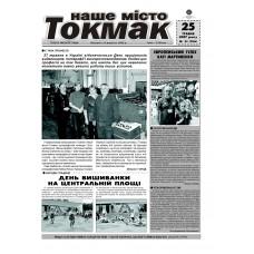 Газета «Наше Місто – Токмак»