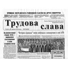Газета «ТРУДОВАЯ СЛАВА»