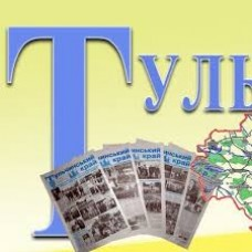Газета «Тульчинський Край»