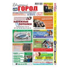 """Газета """"Утренний город"""""""