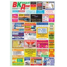 Газета «У кожен дім»