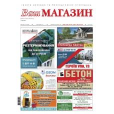 Газета «Ваш Магазин»