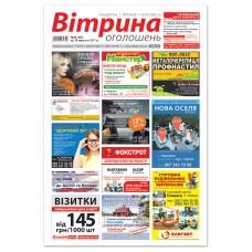 """Газета """"Вітрина Надвірної"""""""