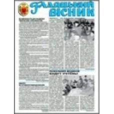 Газета «Гадяцький Вісник»