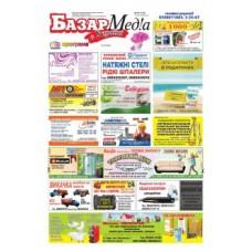 Газета «Базар Медиа»