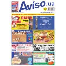 Газета «Авизо»