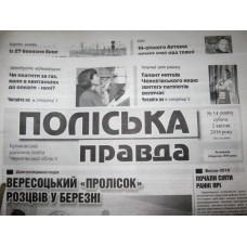 Газета «Поліська Правда»