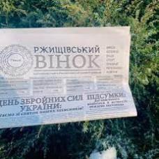 Газета «Ржищівський вінок»