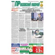 Газета «Приазовский Рабочий»