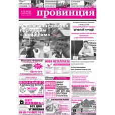 Газета «Провинция»