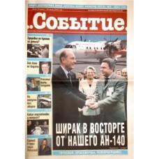 Газета «Событие»