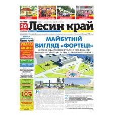 Газета «Лесин Край»