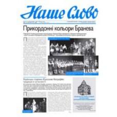 Газета «Наше Слово»