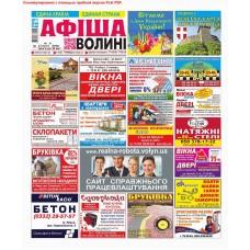 Газета «Афіша Волині»