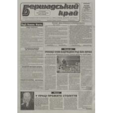 Газета «Бершадський Край»