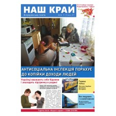 Газета «Наш  край»