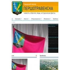Газета «Першотравенские Новости»