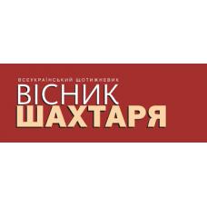 Газета «Вестник Шахтаря»