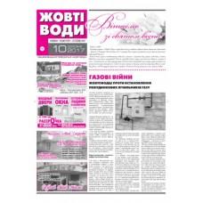 Газета «Желтые воды»