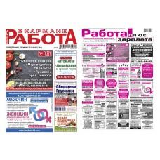 Харків - Спеціалізовані рекламні Газети по працевлаштуванню  «Робота плюс Зарплата» «Робота в кишені»