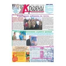 Газета «Краяны»