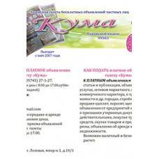 Газета «Кума»