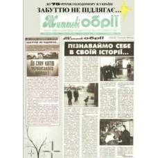 Газета «Життєві обрії»