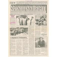 Газета «Оржицькі Вісті»