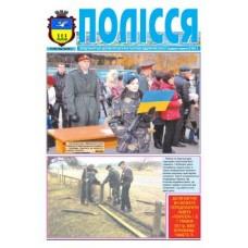 Газета «Полісся»