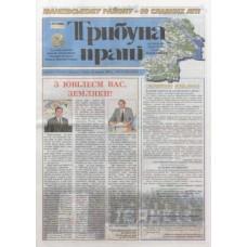 Газета «Трибуна Праці»