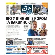 Газета «РІА Бізнес»