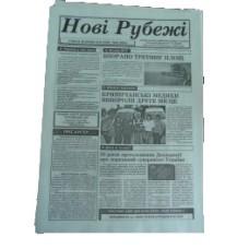 Газета «Нові Рубежі»