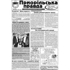 Газета «Приорильская Правда»