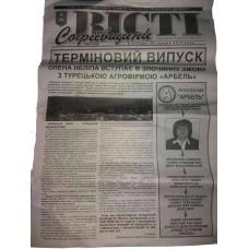 Газета «Вести Софиевщины»