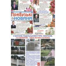 Газета «Прибужские Новости»