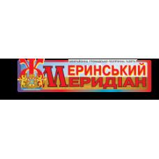 Газета «Жмеринский Меридиан»