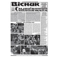 Газета «Вестник Семеновщины»