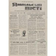 Газета «Ямпілівські Вісті»