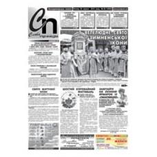 Газета «Слово Правды»